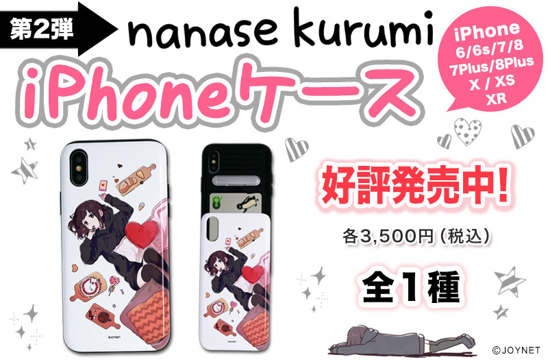 【第2弾】「七瀬くるみ」 iPhoneケース おうちパーティー 好評発売中!