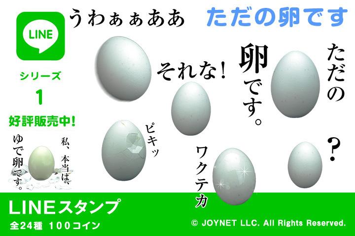 LINEスタンプ「ただの卵です」の販売を開始しました!
