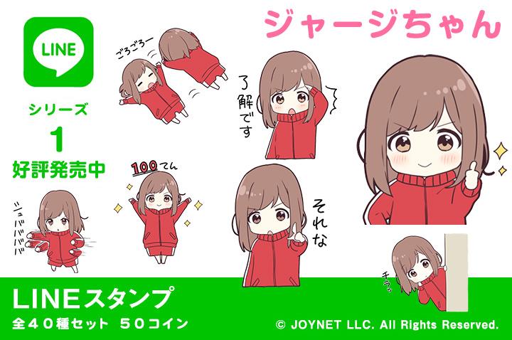 LINEスタンプ「ジャージちゃん」 発売中です!