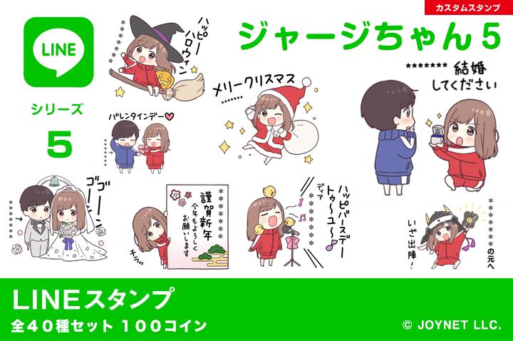 LINEスタンプ「ジャージちゃん5(イベント)」発売中!