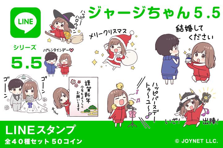LINEスタンプ「ジャージちゃん5.5(イベント)」発売中!