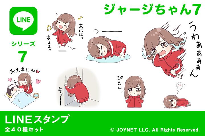 LINEスタンプ「ジャージちゃん7(ネガティブ)」発売中!