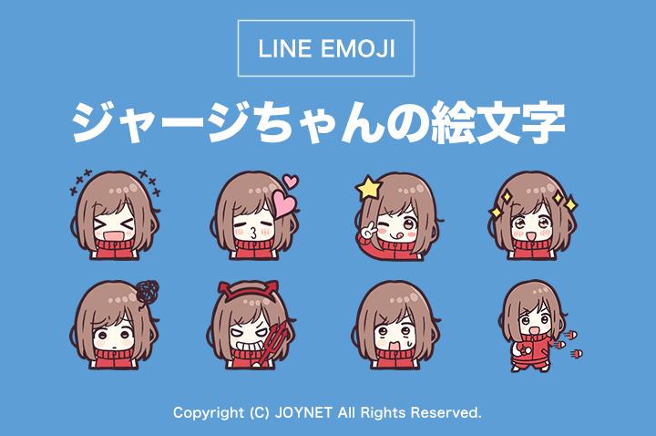 LINE絵文字「ジャージちゃんの絵文字」発売中!
