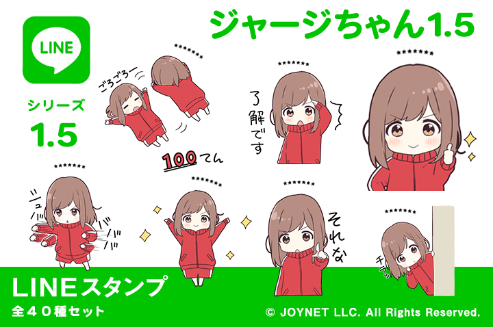 LINEスタンプ「ジャージちゃん1.5(カスタム)」発売中!