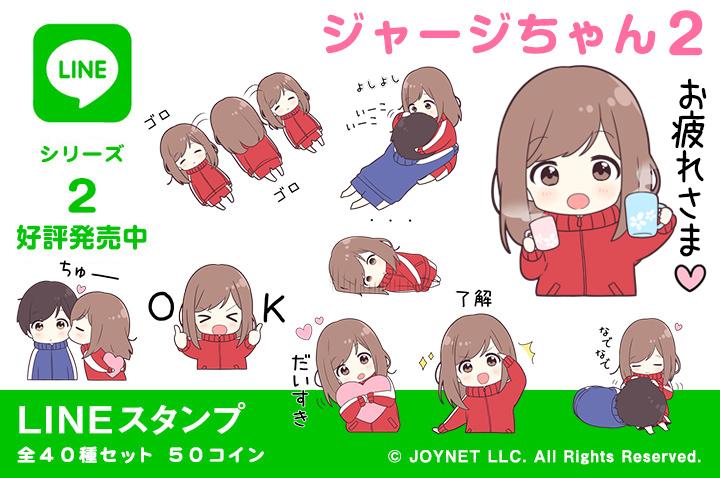 LINEスタンプ「ジャージちゃん2」 発売開始しました!