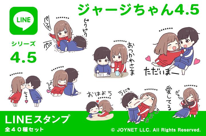 LINEスタンプ「ジャージちゃん4.5(カスタム)」発売中!