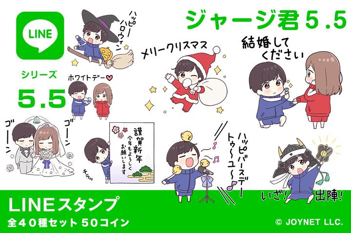 LINEスタンプ「ジャージ君5.5(イベント)」発売中!