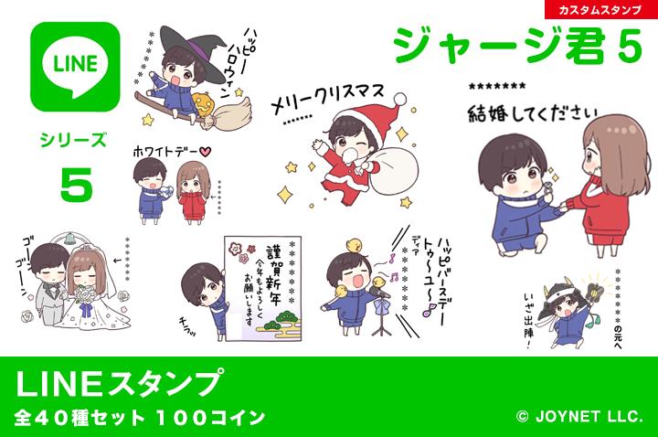 LINEスタンプ「ジャージ君5(イベント)」発売中!
