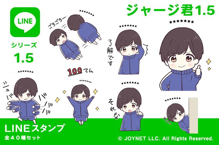LINEスタンプ「ジャージ君1.5(カスタム)」発売中!