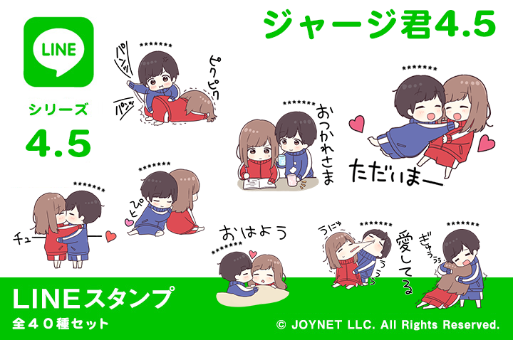 LINEスタンプ「ジャージ君4.5(カスタム)」発売中!