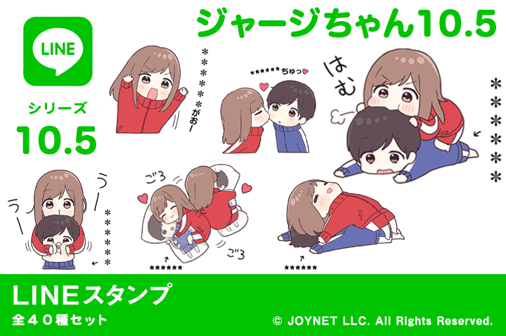 LINEスタンプ「ジャージちゃん10.5(カスタム)」発売中!
