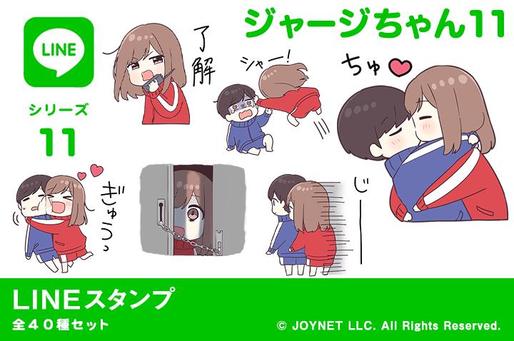 LINEスタンプ「ジャージちゃん11」発売中!