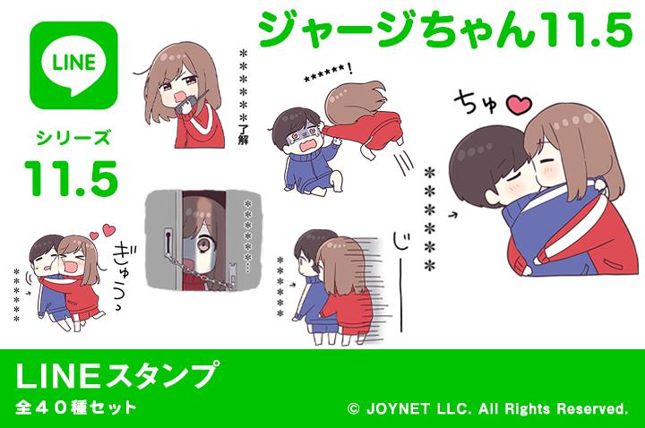 LINEスタンプ「ジャージちゃん11.5(カスタム)」発売中!