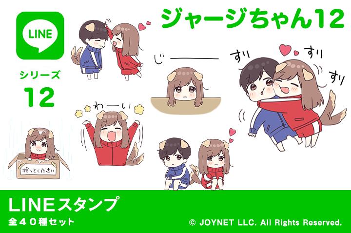 LINEスタンプ「ジャージちゃん12」発売中!