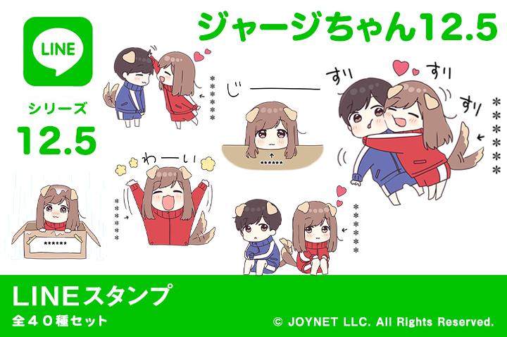 LINEスタンプ「ジャージちゃん12.5(カスタム)」発売中!