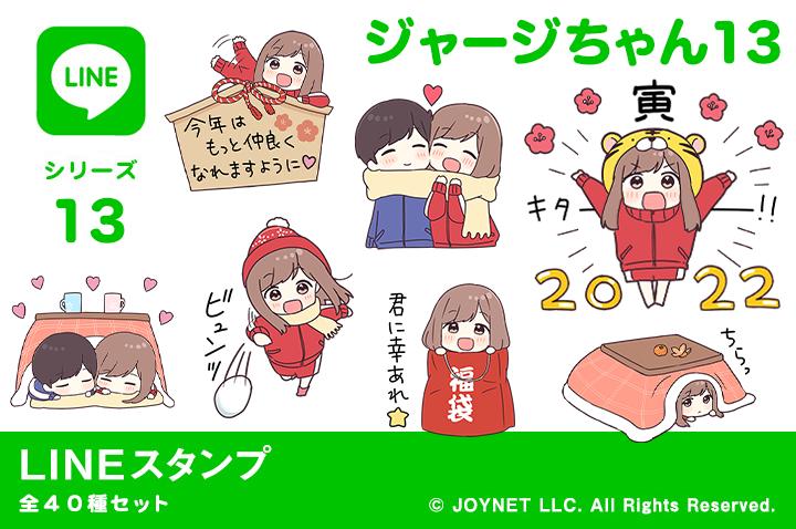 LINEスタンプ「ジャージちゃん13(年末年始)2022」発売中!