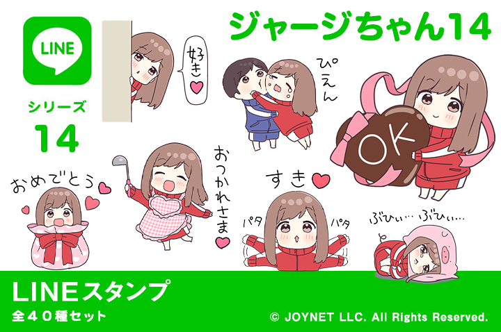 LINEスタンプ「ジャージちゃん14(バレンタインデー)」発売中!