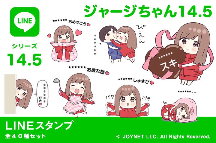 LINEスタンプ「ジャージちゃん14.5(カスタム)」発売中!