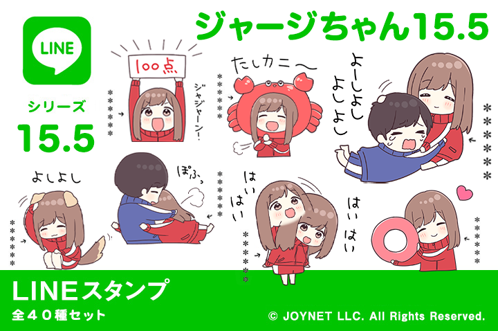 LINEスタンプ「ジャージちゃん15.5(カスタム)」発売中!