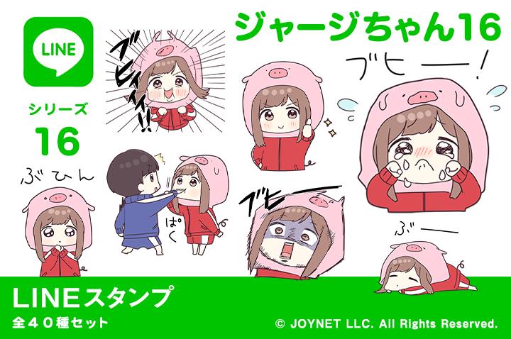 LINEスタンプ「ジャージちゃん16(子豚)」発売中!