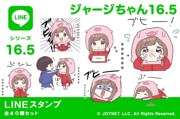 LINEスタンプ「ジャージちゃん16.5(カスタム)」発売中!