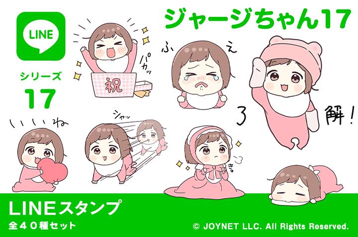 LINEスタンプ「ジャージちゃん17(ベビー)」発売中!