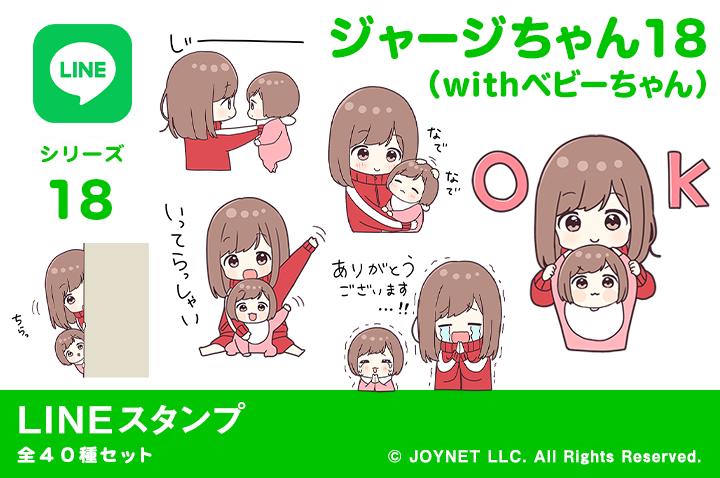 LINEスタンプ「ジャージちゃん18(withベビーちゃん)」発売中!