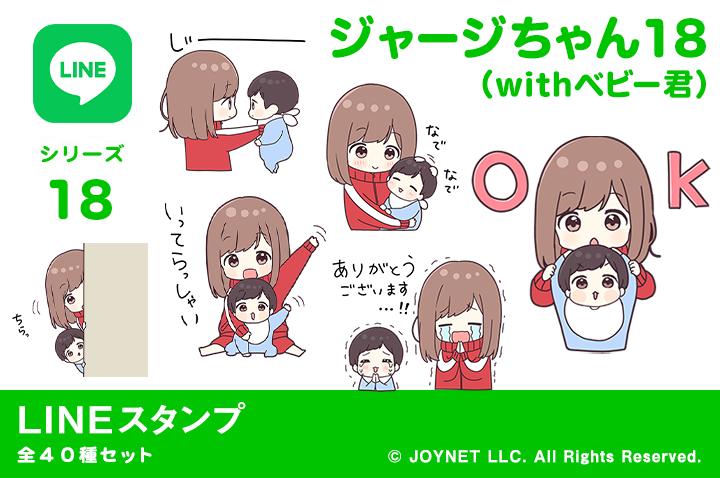 LINEスタンプ「ジャージちゃん18(withベビー君)」発売中!