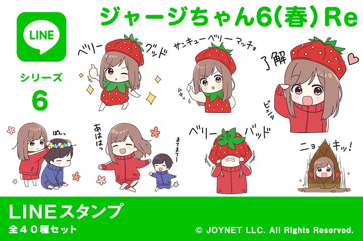 LINEスタンプ「ジャージちゃん6(春)Re」発売中!
