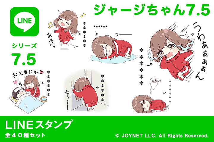 LINEスタンプ「ジャージちゃん7.5(カスタム)」発売中!