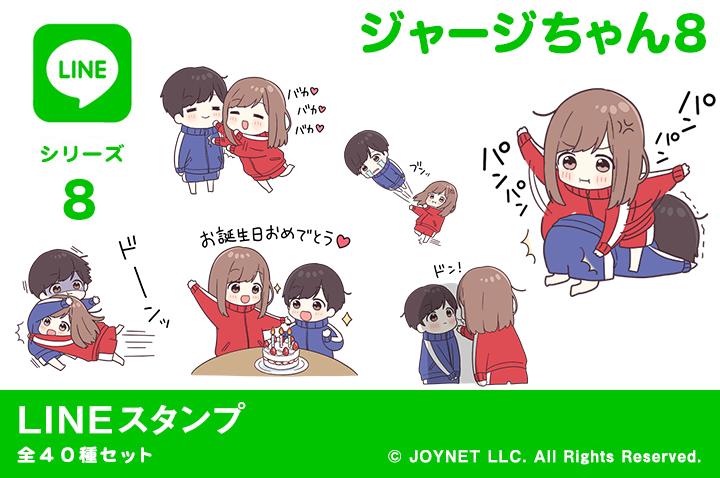 LINEスタンプ「ジャージちゃん8」発売中!