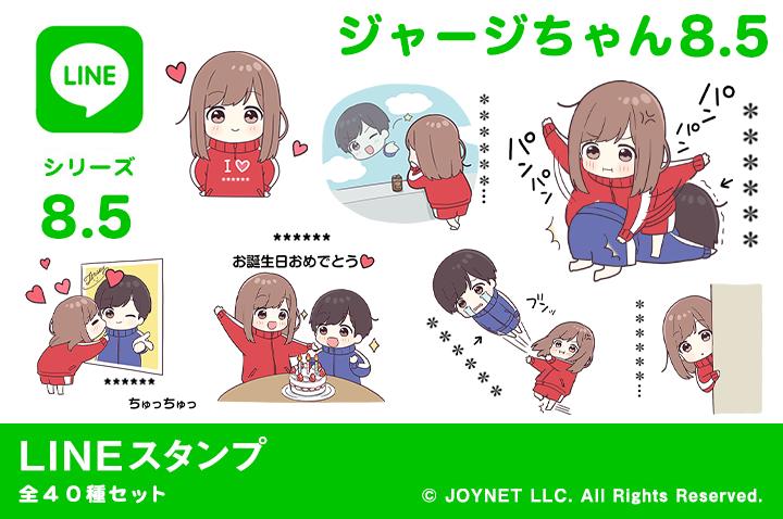 LINEスタンプ「ジャージちゃん8.5(カスタム)」発売中!