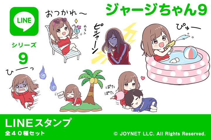 LINEスタンプ「ジャージちゃん9(夏)」発売中!