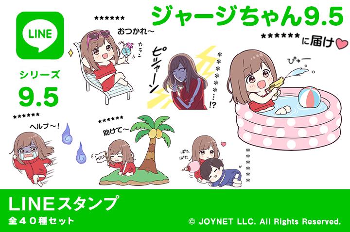 LINEスタンプ「ジャージちゃん9.5(カスタム)」発売中!