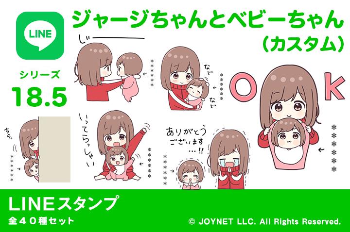 LINEスタンプ「ジャージちゃんとベビーちゃん(カスタム)」発売中!