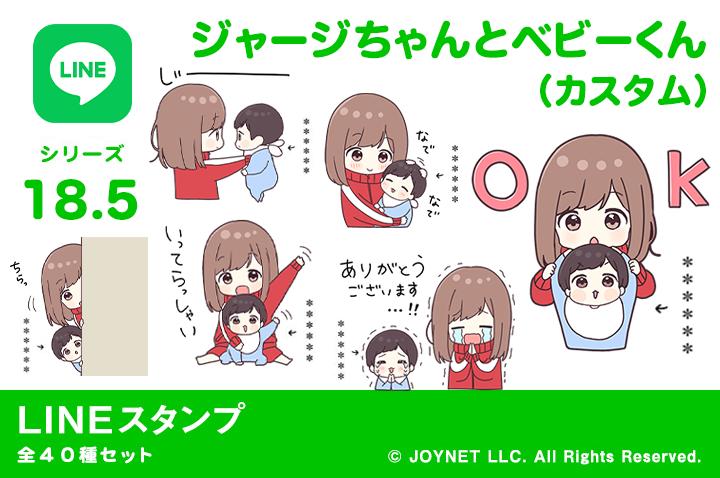 LINEスタンプ「ジャージちゃんとベビーくん(カスタム)」発売中!