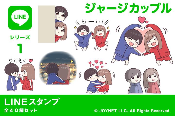 LINEスタンプ「ジャージカップル」発売中!