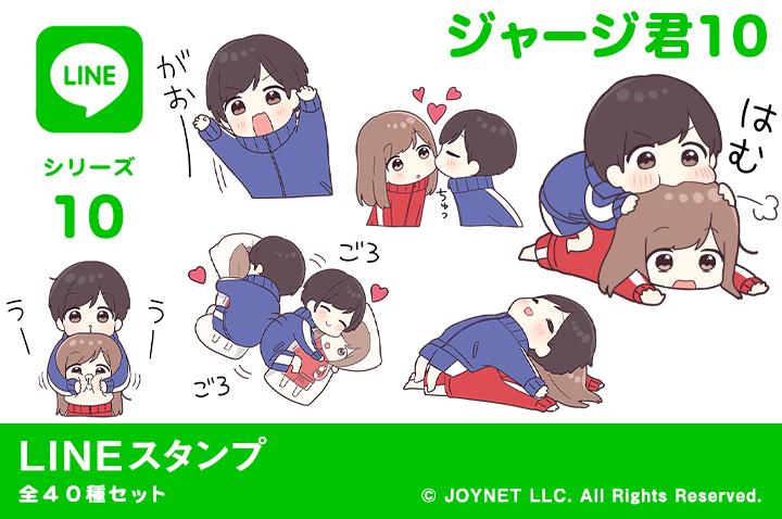 LINEスタンプ「ジャージ君10」発売中!