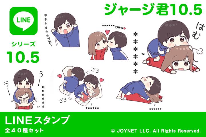 LINEスタンプ「ジャージ君10.5(カスタム)」発売中!