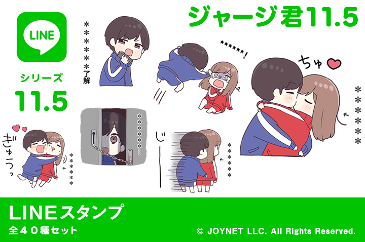 LINEスタンプ「ジャージ君11.5(カスタム)」発売中!