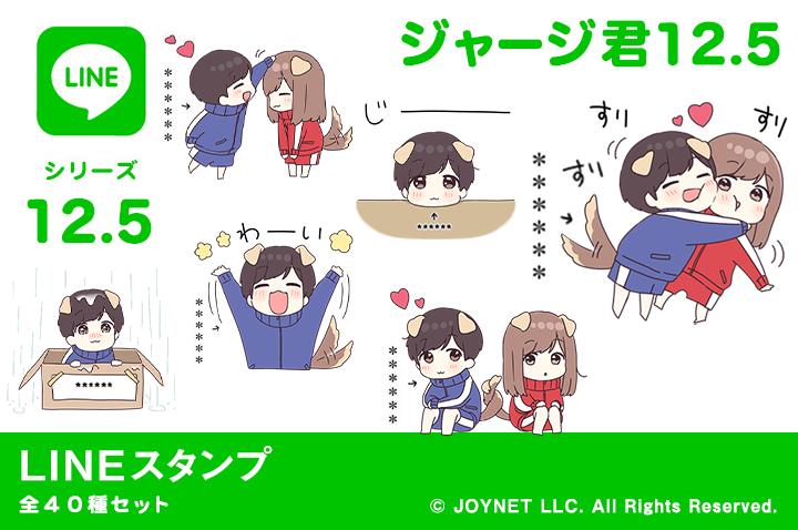 LINEスタンプ「ジャージ君12.5(カスタム)」発売中!