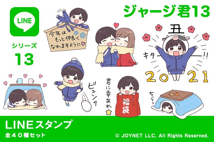 LINEスタンプ「ジャージ君13(年末年始)」発売中!