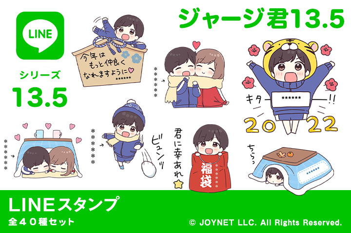 LINEスタンプ「ジャージ君13.5(カスタム)」発売中!