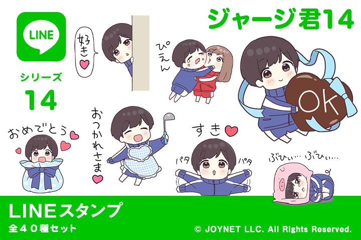 LINEスタンプ「ジャージ君14(バレンタインデー)」発売中!