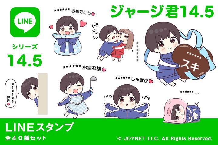 LINEスタンプ「ジャージ君14.5(カスタム)」発売中!
