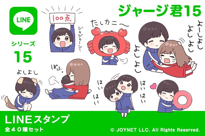 LINEスタンプ「ジャージ君15(気づかい)」発売中!