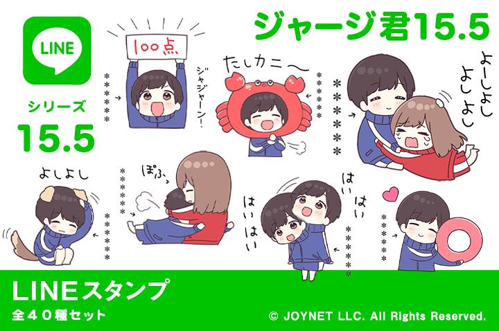 LINEスタンプ「ジャージ君15.5(カスタム)」発売中!