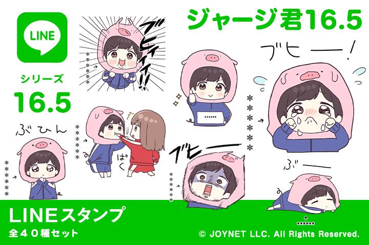 LINEスタンプ「ジャージ君16.5(カスタム)」発売中!