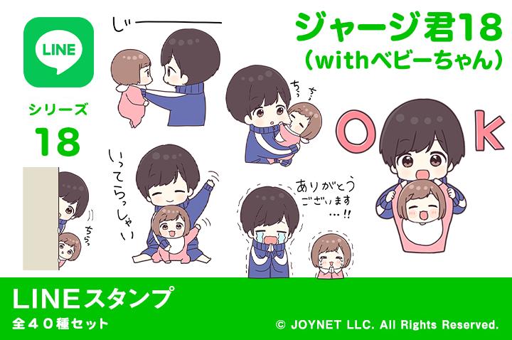 LINEスタンプ「ジャージ君18(withベビーちゃん)」発売中!