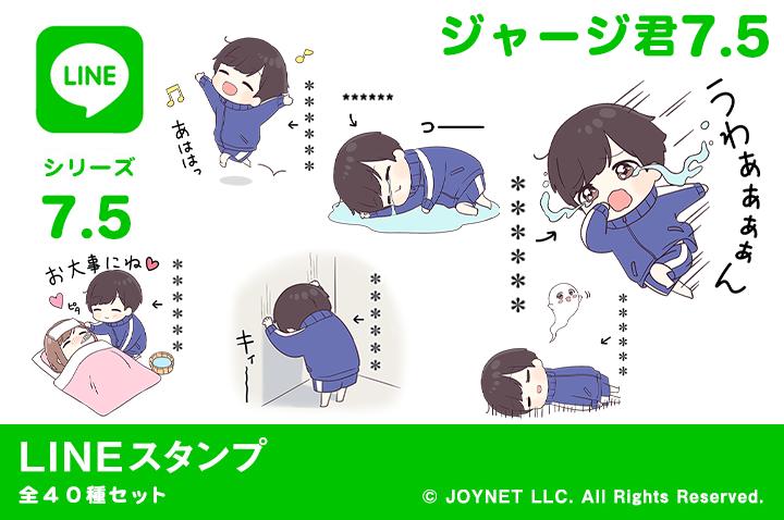 LINEスタンプ「ジャージ君7.5(カスタム)」発売中!